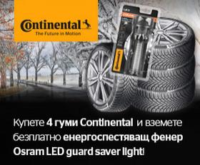 Подарък фенер Osram LED guard saver light на концерна Continental